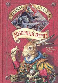 Дозорный Отряд. Издание 2004 года.