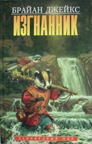 Изгнанник. Издание 1998 года.