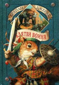 Клятва воина. Издание 2007 года.