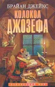 Колокол Джозефа. Издание 1998 года.