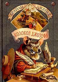 Колокол Джозефа. Издание 2004 года.
