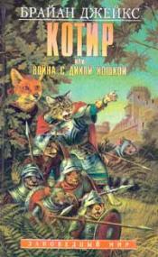 Котир, или война с дикой кошкой. Издание 1997 года.