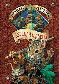 Легенда о Льюке. Издание 2005 года.