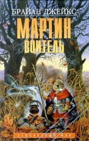 Мартин Воитель. Издание 1998 года.