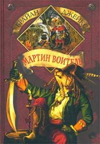 Мартин Воитель. Издание 2003 года.