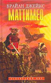 Маттимео. Издание 1997 года.