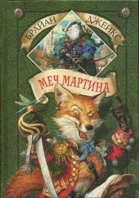 Меч Мартина. Издание 2006 года.
