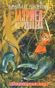 Мэриел из Рэдволла. Издание 1997 года.