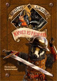 Мэриел из Рэдволла. Издание 2003 года.