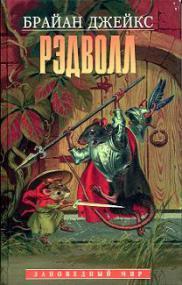 Рэдволл. Издание 1997 года.