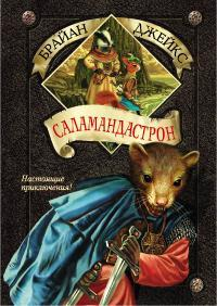 Саламандастрон. Издание 2003 года.