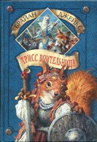 Трисс Воительница. Издание 2006 года.