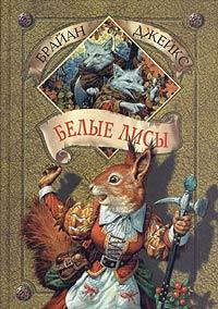 Белые лисы. Издание 2004 года.
