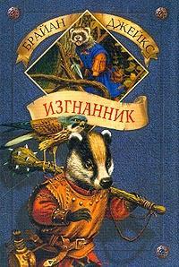Изгнанник. Издание 2004 года.