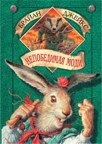Непобедимая Моди. Издание 2008 года.
