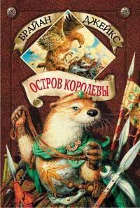 Остров Королевы. Издание 2007 года.