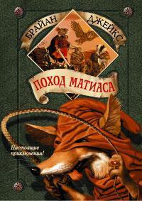 Поход Матиаса. Издание 2002 года.