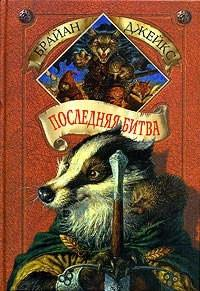 Последняя битва. Издание 2005 года.