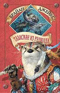 Талисман из Рэдволла. Издание 2006 года.