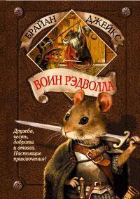 Воин Рэдволла. Издание 2002 года.