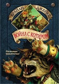 Война с Котиром. Издание 2002 года.