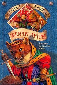 Жемчуг Лутры. Издание 2004 года.