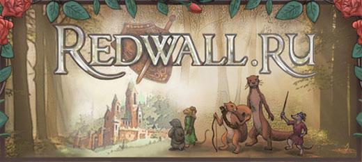 Аббатство Рэдволл